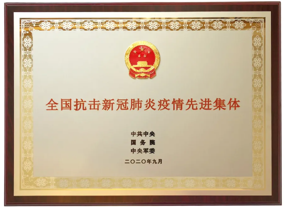 Winner Medical Honored Chinese Advanced Group against COVID-19