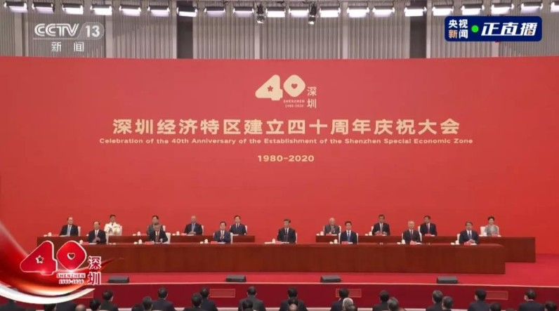 Shenzhen 40th Anniversary Celebrating Convention is on a Live Show