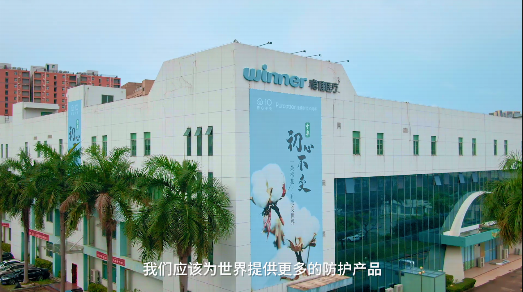 """Winner Medical's Anti-coronavirus Story—""""You Protect the World, and We Protect You"""""""