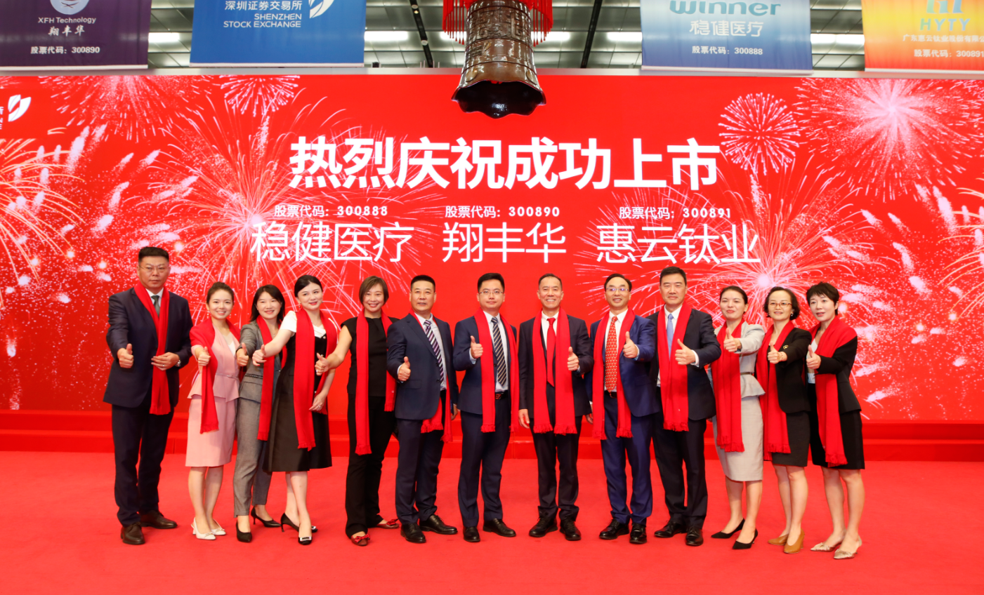 Winner Medical Co.,Ltd is Successfully Listed ! Bell Ringing Ceremony on 17th September