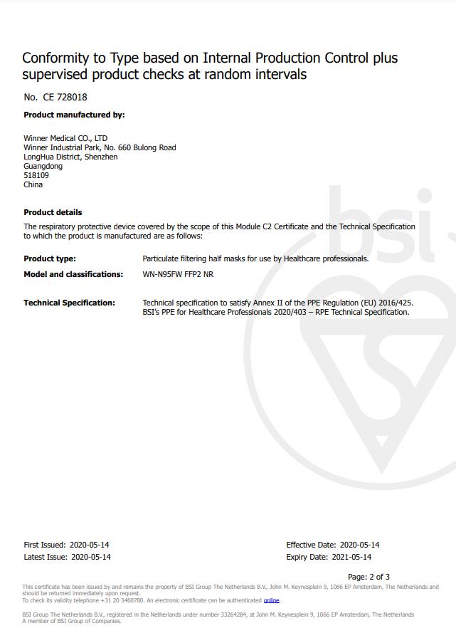 bsi证书Module C2 N95-2.png